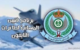 القوات الجوية تدريب منتهي بالتوظيف