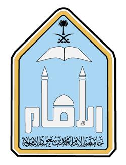 جامعة الإمام محمد بن سعود الإسلامية بالتعاون مع وزارة ...
