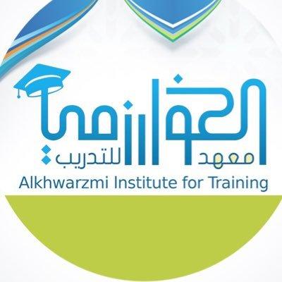 يعلن معهد الخوارزمي للتدريب عن فرص وظيفية - وظائف المملكة