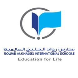 محاسبات   مدارس رواد الخليج العالمية - وظائف المملكة